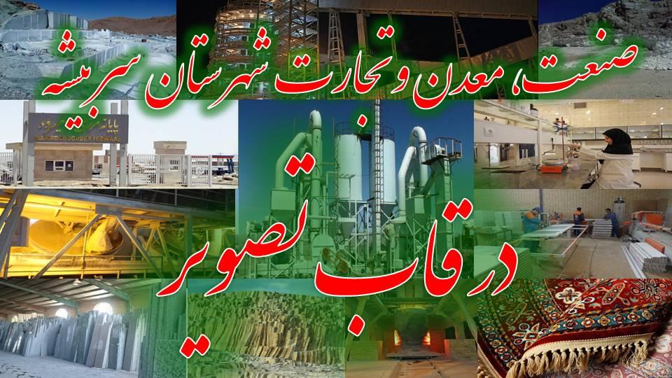 صنعت، معدن و تجارت شهرستان سربیشه در قاب تصویر