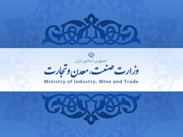 ۷ رویکرد راهبردی وزارت صنعت، معدن و تجارت برای « رونق تولید » در سال 98