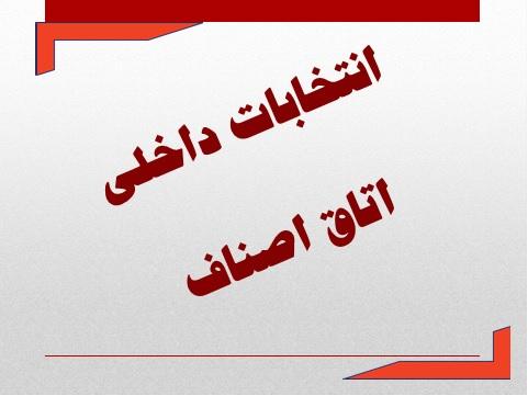 برگزاری انتخابات داخلی و تعیین سمت هیات رئیسه اتاق اصناف شهرستان فردوس