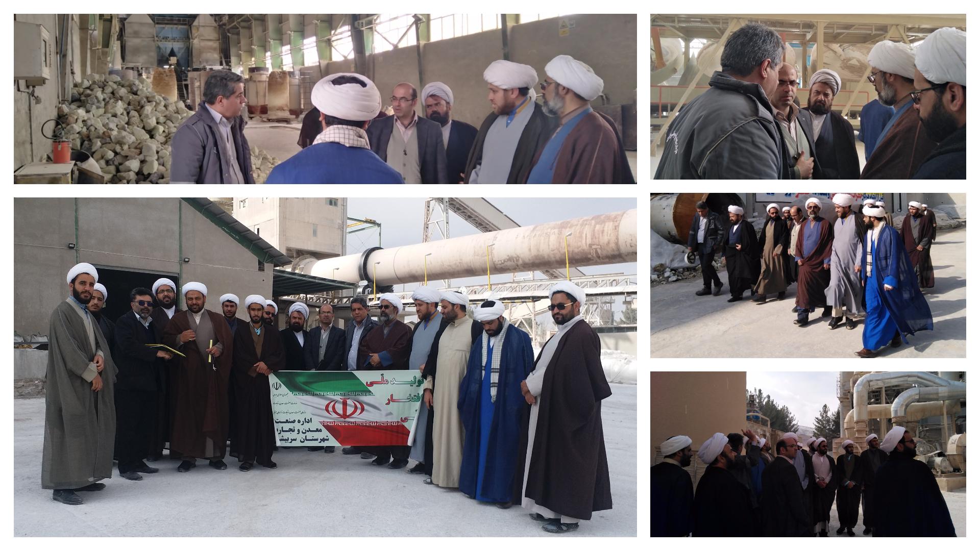 بازدید امام جمعه و جمعی از اساتید حوزه علمیه و روحانیون از اولین و بزرگترین کارخانه تولید اکسیدمنیزیم کشور