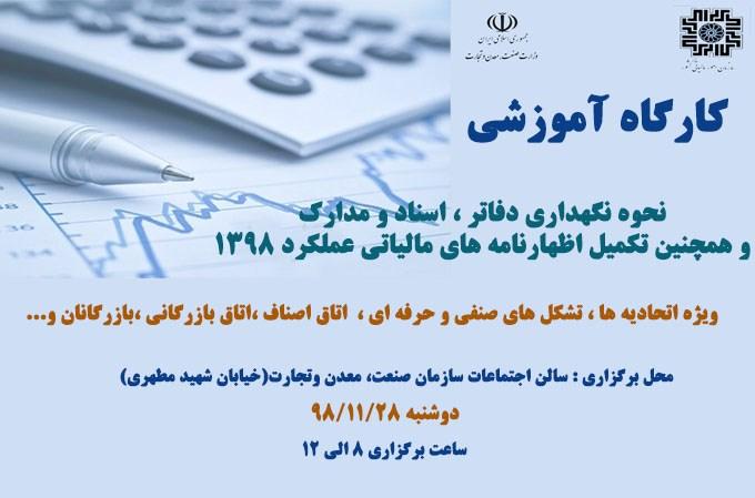برگزاری کارگاه آموزشی نحوه نگهداری دفاتر و اسناد و تکمیل اظهارنامه های مالیاتی ویژه تشکل های صنفی