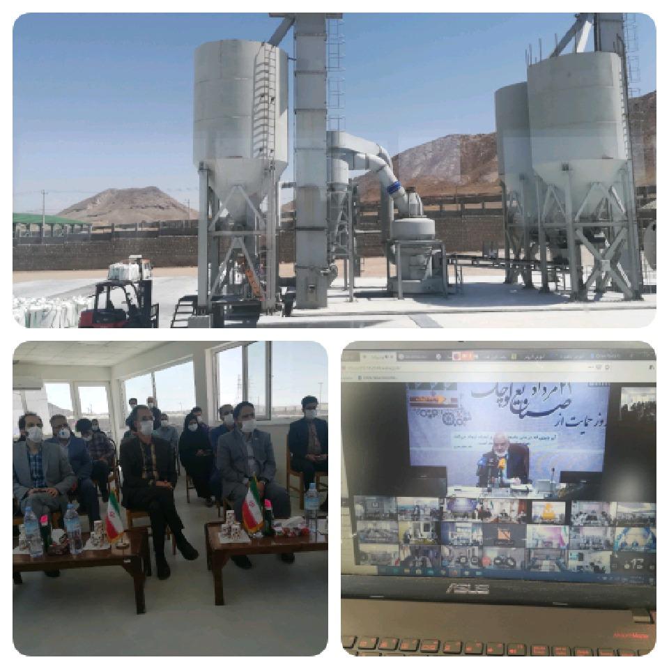 افتتاح فاز یک کارخانه پودر میکرونیزه بنتونیت کیان خاک در خراسان جنوبی