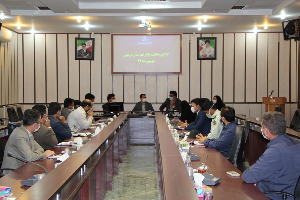 برگزاری دومین جلسه کارگروه تنظیم بازار شهرستان درمیان