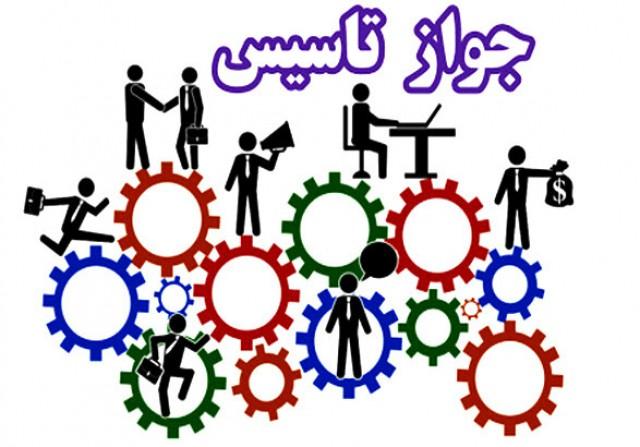 صدور 25 فقره جواز تاسیس صنعتی در شهرستان فردوس