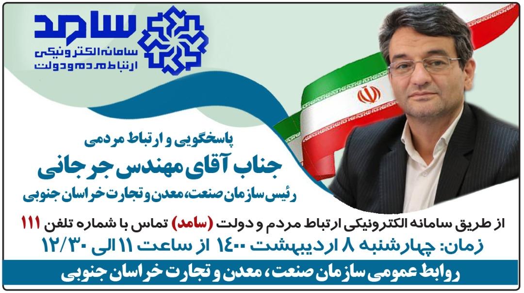 حضور رئیس سازمان صنعت، معدن و تجارت خراسان جنوبی در مرکز سامد و پاسخگویی به سوالات مردمی