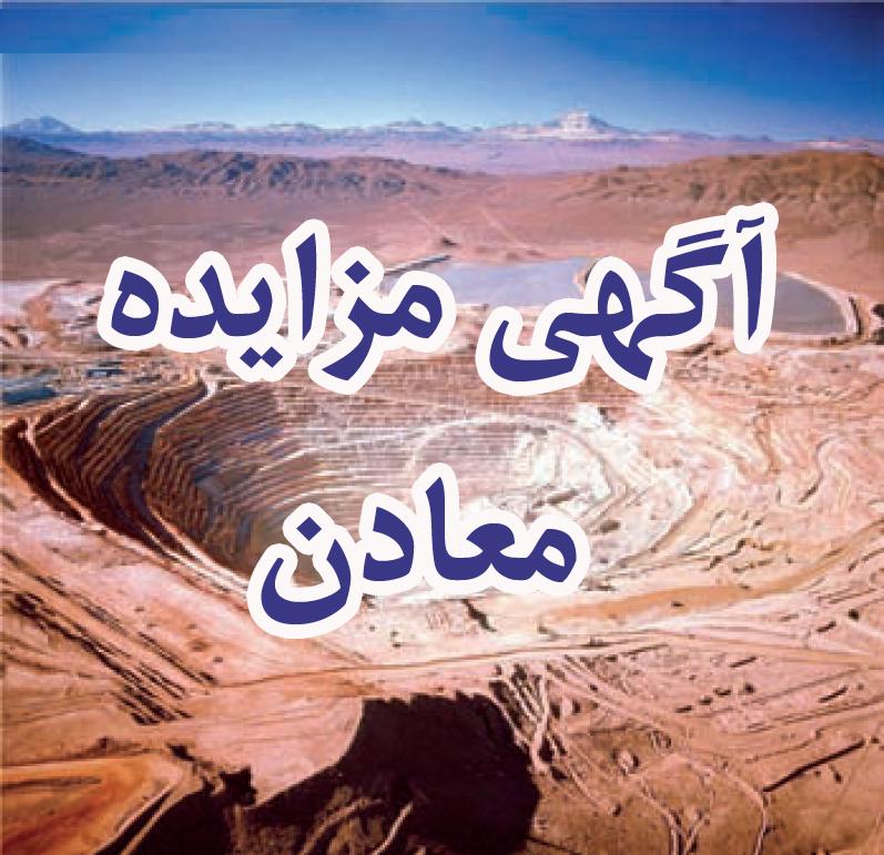 آگهی مزایده عمومی معادن استان خراسان جنوبی