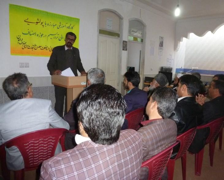برگزاری اولین کارگاه آموزشی مبارزه با پولشویی در شهرستان درمیان