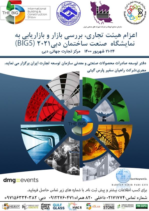 اعزام هیئت تجاری، بررسی بازار و بازاریابی به نمایشگاه صنعت ساختمان دبی ۲۰۲۱