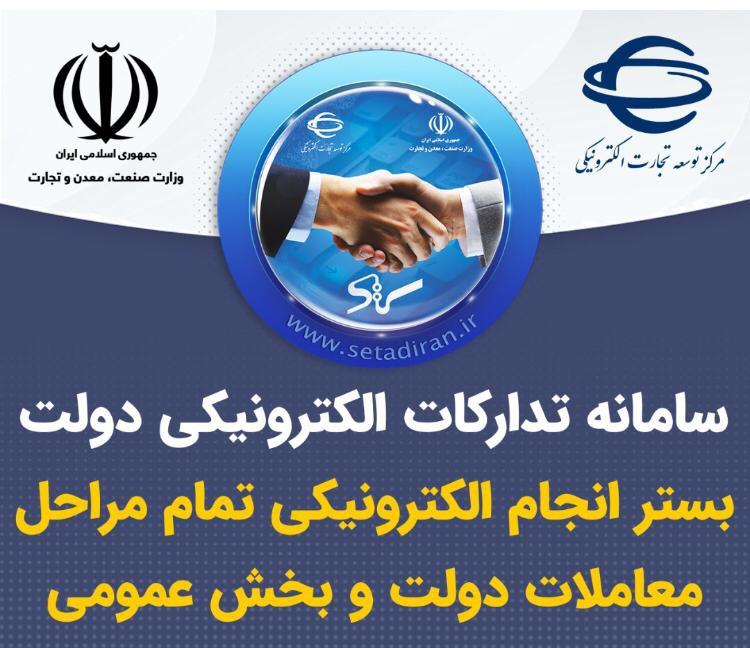 سامانه تدارکات الکترونیکی دولت ( ستاد) ؛ بستر انجام الکترونیکی معاملات دولت و بخش عمومی